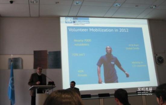 브리핑 첫 날, 유엔봉사단과 봉사 정신에 관한 프레젠테이션.