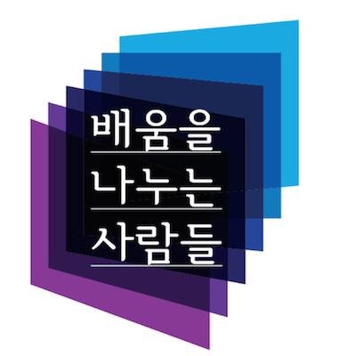 '배움을 나누는 사람들'의 로고