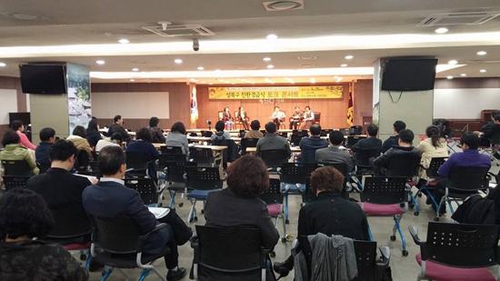 25일 열린 성북구 급식토크 콘서트. 이날 행사에는 80여 명의 학부모, 관계자들이 참석해 열띤 토론을 벌였다.