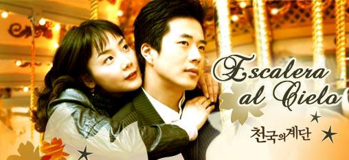 중남미에서 절찬리에 방영이 되었던 천국의 계단 한국 드라마 중 중남미에서 가장 성공한 드라마 중에 하나는 현지에서 에스깔레라 알 씨엘로(Escalera al Cielo)라고 불리는 '천국의 계단'이다.