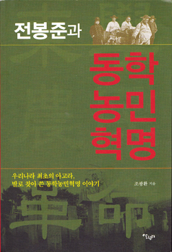 <전봉준과 동학농민혁명>(조광환 지음/도서출판 살림터/2014.3.1/1만 5000원)
