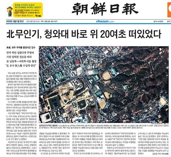 논란이 된 <조선일보> 3일자 1면 기사.