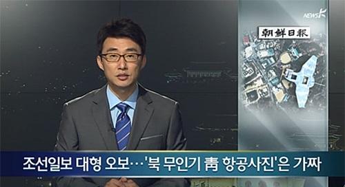 """국민TV <뉴스K>가 3일 방송에서 """"조선일보가 북한 무인항공기가 촬영한 것이라면 1면에 실은 사진이 가짜""""라고 보도했다. 하지만 이튿날 <뉴스K>는 """"성급한 보도였다""""고 인정했다."""