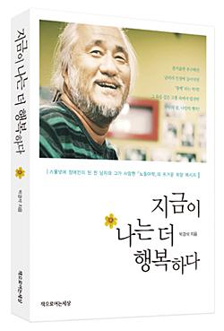 저자 박경석 교장이 쓴 책 '나는 지금이 더 행복하다'  장애인 인권운동가 박경석 교장이 쓴 책 '나는 지금이 더 행복하다'에는 대한민국에서 장애인 인권운동을 하며 살아온 그의 삶과 눈물, 그리고 희망이 담겨있다.