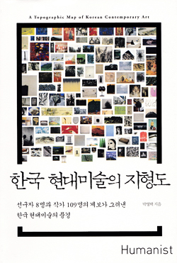 <한국 현대미술의 지형도> 책 표지