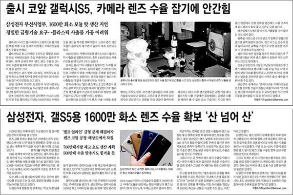 삼성-전자신문 '전면전' '갤럭시S5 생산 차질' 보도 소송
