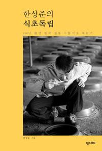 책표지 한상준의 〈한상준의 식초독립〉