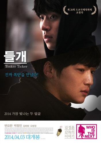 <들개> 영화 포스터