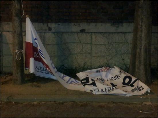 지난 5일 밤 부터 6일 새벽 사이 훼손된 대전 서구 제5선거구에 내걸렸던 투표참여 독려 현수막.