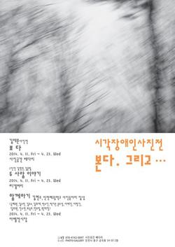 시각장애인사진전 포스터.