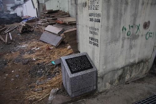 약산 김원봉의 생가터 공사장 옆에 초라하게 놓여있는 표석. 이곳에 약산 김원봉의 생가가 있었다는 것을 알려주는 유일한 흔적이다.
