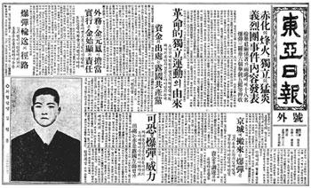 동아일보에 등장한 의열단 의열단의 의거를 다룬 동아일보 기사. 왼쪽 하단에는 20대 초반의 앳된 모습을 한 의열단장 김원봉의 사진이 실려 있다.