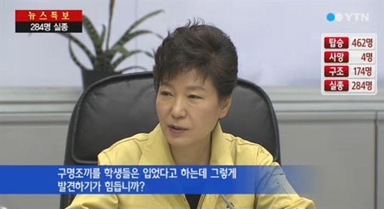 """전국민의 관심이 집중돼 있던 16일 오후 5시 10분 중앙재난안전대책본부를 방문한 박 대통령은 """"구명조끼를 학생들은 입었다고 하던데 그렇게 발견하기가 힘듭니까?""""라고 물어 논란이 됐다."""