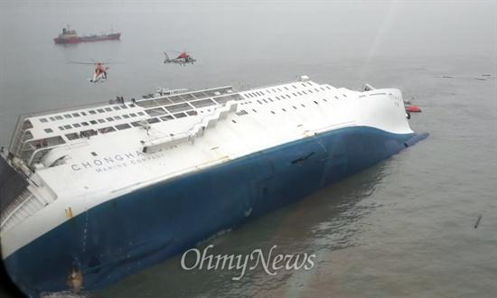 16일 오전 안산 단원고 수학여행 학생과 여행객 등을 태우고 제주도로 향하던 여객선 '세월호'가 전남 진도 인근 해역에서 침몰하고 있다.