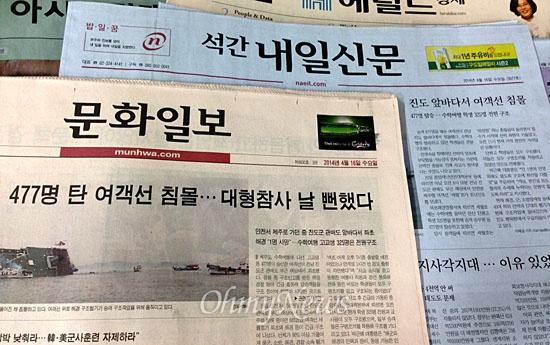 석간 <문화일보>와 <내일신문>은 16일 세월호 침몰 사고 직후 발행한 신문에서 '수학여행 학생 325명 전원 구조'라고 잘못 보도했다.
