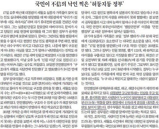 """""""고군분투하는 박 대통령"""" 허둥지둥 대는 정부를 비판하면서 박근혜 대통령 혼자 '고군분투'하는 인상을 주고 있다고 비판한 <조선일보> 4월 19일자 사설"""