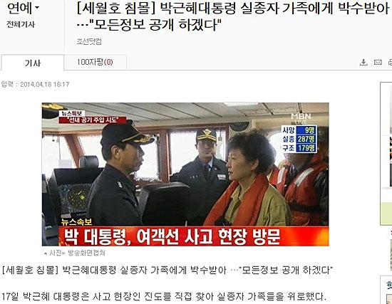 """""""박수받은 박 대통령"""" 17일 실종자 가족들을 위로하기 위해 진도체육관을 찾아 가족들로부터 박수받았다고 보도한 <조선닷컴> 18일자 보도"""