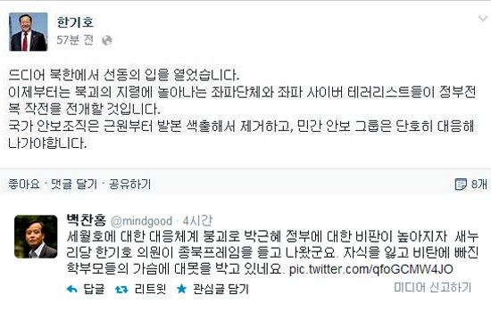 한기호 새누리당 의원이 SNS에 올린 '좌파 색출' 글과 이에 대한 비판. (트위터 화면 갈무리)