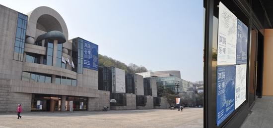 '세계 고지도로 본 동해' 특별전이 열린 예술의전당 서예박물관 전경과 전시회 포스터.