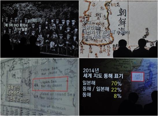 일제강점기 한국은 영토뿐아니라 영해의 명칭도 빼앗겼다.