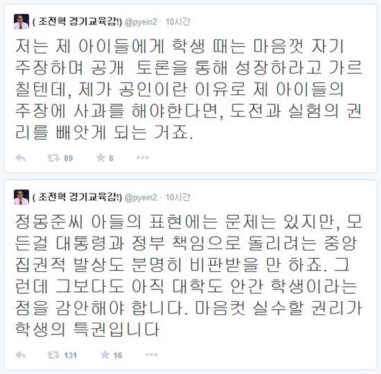 정몽준 의원 아들의 트위터 발언을 옹호하는 변희재의 트위터