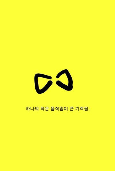 22일 세월호 침몰 사고 희생자의 무사귀환을 바라는 이른바 '노란리본 캠페인'이 인터넷과 스마트폰을 통해 널리 확산되고 있다.