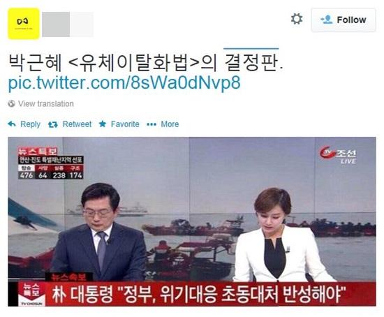 SNS상에서 박근혜 대통령의 '유체이탈 화법의 결정판'으로 유통되고 있는 사진이다. 해당 사진은 TV 조선 방송을 갈무리 한 것이다.