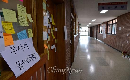 진도 세월호 참사 8일째인 23일 오후 경기도 안산 단원고등학교의 2학년 교실에 희생자들의 위로와 실종자들의 무사귀환을 비는 메모들이 붙어 있다.