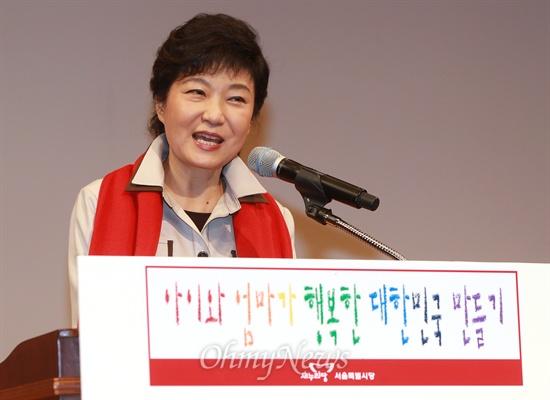 박근혜 후보 '아이와 엄마가 행복한 대한민국' 약속 대통령 선거를 앞둔 지난 2012년 10월 19일 서울 양천문화회관에서 열린 새누리당 서울시당 선대위 출범식에서 박근혜 대선후보가 연설을 하고 있다.