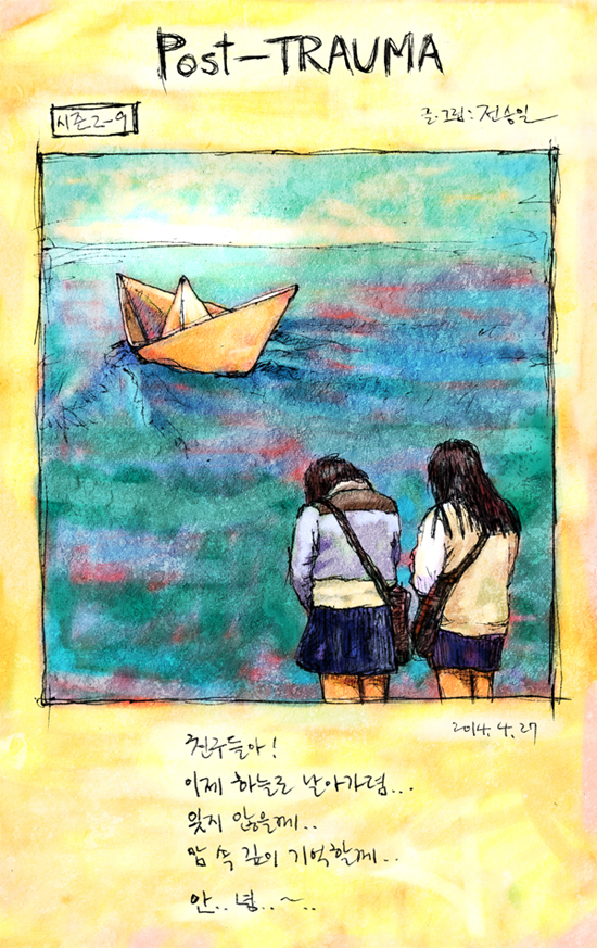 [세월호 만화] 하늘로 날아가렴.. 잊지 않을게 친구들아! 이제 하늘로 날아가렴.. 잊지 않을게.. 맘 속 깊이 기억할게~ 안..녕..~