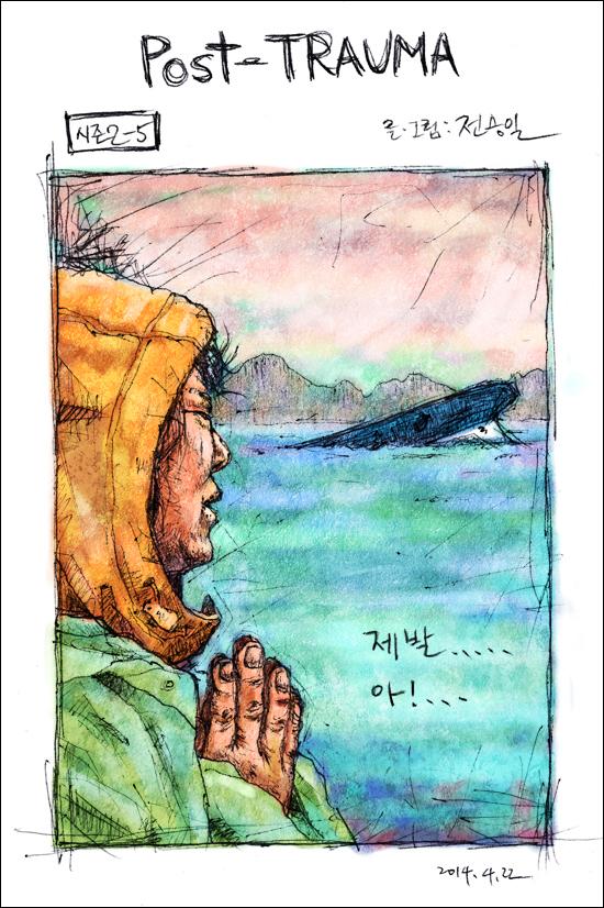 [세월호 만화] 기도 세월호 실종자 가족들은 지금도 애타게 기도하고 있습니다