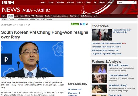 영국 'BBC'의 세월호 참사 관련 보도 화면