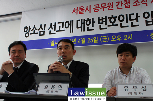 4월 25일 항소심 무죄 판결 직후 민변 사무실에서 가진 기자회견. 좌측부터 양승봉 변호사, 김용민 변호사, 유우성씨