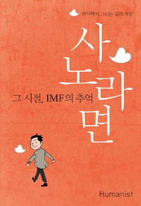 <사노라면> 표지.