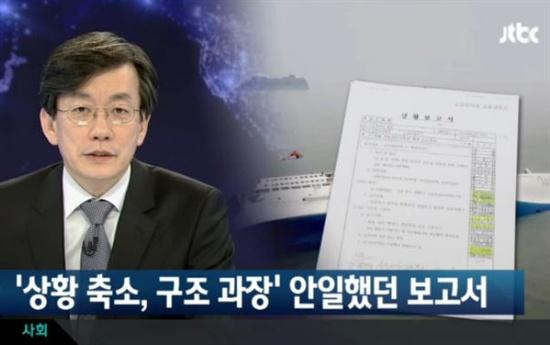 16일 발생한 세월호 침몰 사고 관련, 당일 해양경찰청이 청와대와 총리실, 안전행정부로 보고했던 부실한 상황보고서가 <JTBC> 보도로 공개됐다.
