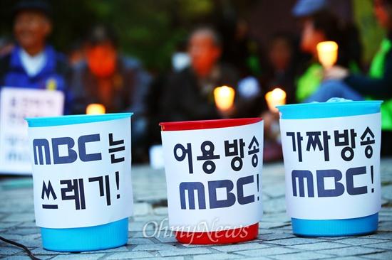 7일 오후 서울 여의도 MBC 앞에서 세월호 침몰사고 실종자 무사귀환과 희생자 추모 및 MBC 규탄 국민촛불집회가 열리고 있다.