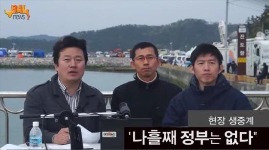 <고발뉴스>와 <팩트TV>의 세월호 침몰 합동생중계 장면. 두 매체는 지난달 19일부터 진도 팽목항에 합동취재본부를 차리고 생중계를 시작했다.