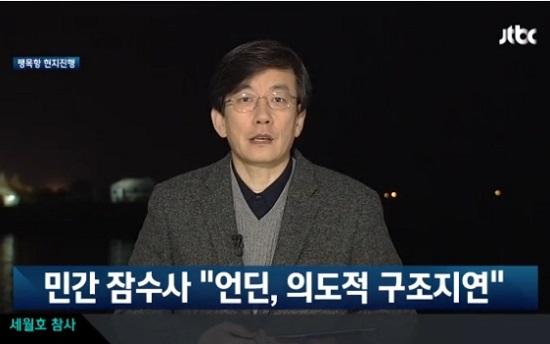 종합편성채널 JTBC는 다양한 인터뷰를 통해 세월호 참사 발생의 원인, 구조과정의 문제점 등을 파헤치며 호평을 받고 있다.