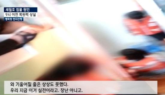 JTBC는 지난달 28일 단원고 학부모가 제보한 세월호 침몰당시의 동영상을 편집 방영했다.