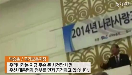 박승춘 국가보훈처장의 '국민 비하' 발언을 다룬 <뉴스타파> 영상