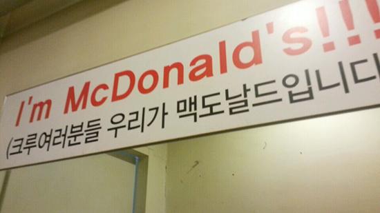 우리가 맥도날드입니다 매장 안 크루 휴게실에 붙어 있는 표어