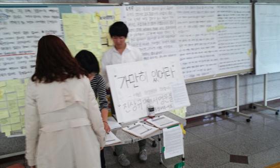 """""""가만히 있으라""""를 제안한 용혜인씨가 재학 중인 경희대학교에서 세월호 진상규명 서명운동이 벌어지고 있다."""