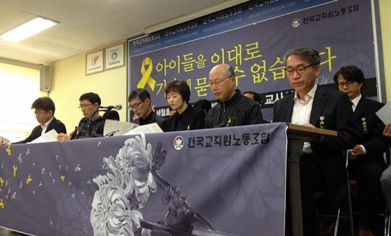 전국교직원노동조합(전교조) 집행부가 15일 오전 서울 서대문구 전교조 사무실에서 세월호 침몰 사고에 대한 박근혜 대통령의 책임을 묻는 교사들의 선언을 발표하고 있다.