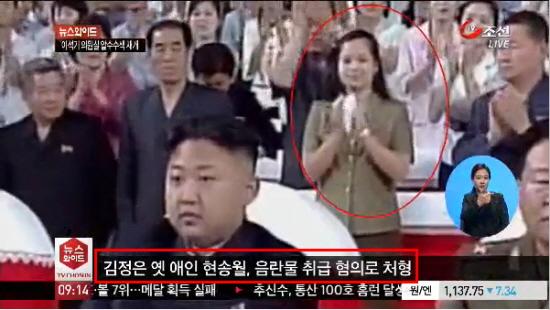 현송월이 처형되었다고 단독 보도하는 'TV조선' .