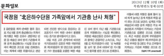 현송월 처형을 국정원이 확인했다고 보도하는 <문화일보> .