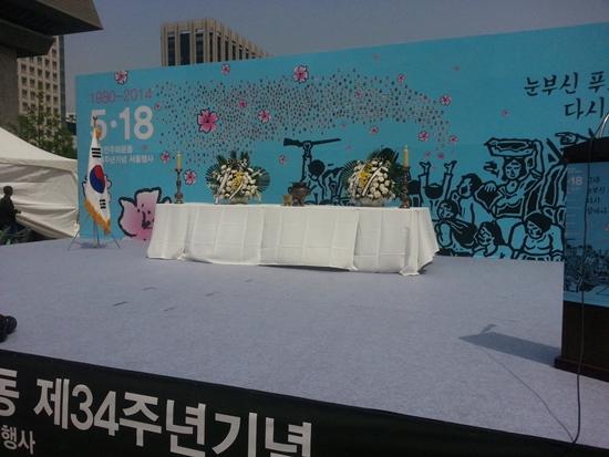 광화문 광장에서 진행된 5.18 민주화 운동 제 34주년 기념 서울 행사 5월 18일, 광화문 광장에서 5.18 민주화 운동 제 34주년 기념 서울 행사가 진행되고 있다.