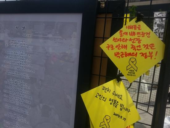 아이들을 죽인 것은 박근혜의 정부! 5.18 민주화운동 관련 전시품 옆에 세월호 참사와 관련해 한 시민이 적은 글이 붙어 있다.