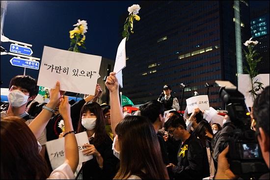 동화면세점 앞 '가만히 있으라' 침묵행진 대열이 경복궁쪽으로 이동하려다 경찰에 막혔다.