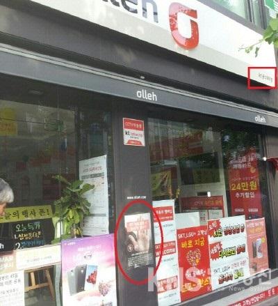 KT 공식대리점에 붙은 불법 녹취 및 파파라치 금지 포스터.