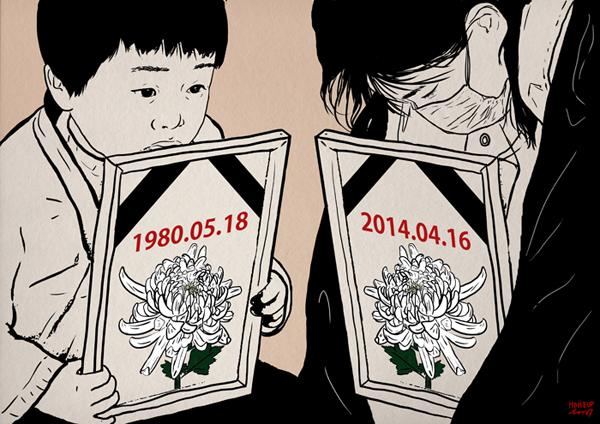 34년 전 광주민주화운동이 일어난 5월 18일과 세월호가 침몰한 2014년 4월 16일의 공통점을 찾는 것은 어렵지 않습니다. 바로 '국가'와 '언론'이 죽은 날입니다. 그때나 지금이나 국민을 무책임하게 죽음으로 내몬 정권, 그리고 진실을 보도하지 않는 언론... 어쩌면 이리도 똑같을까요?